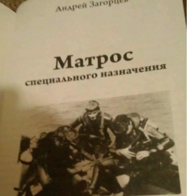 книги андрея загорцева