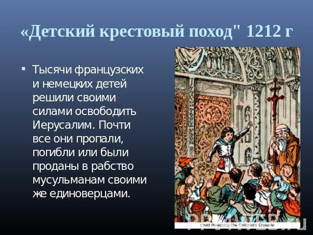 цель детского крестового похода
