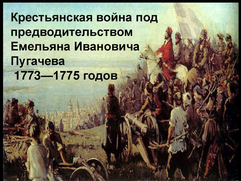 крестьянская война кратко