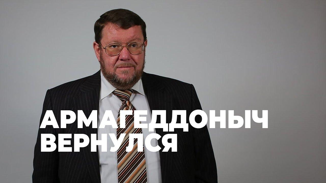 сатановский евгений янович биография википедия