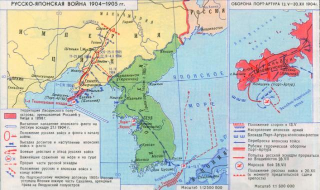 рождественский русско японская война