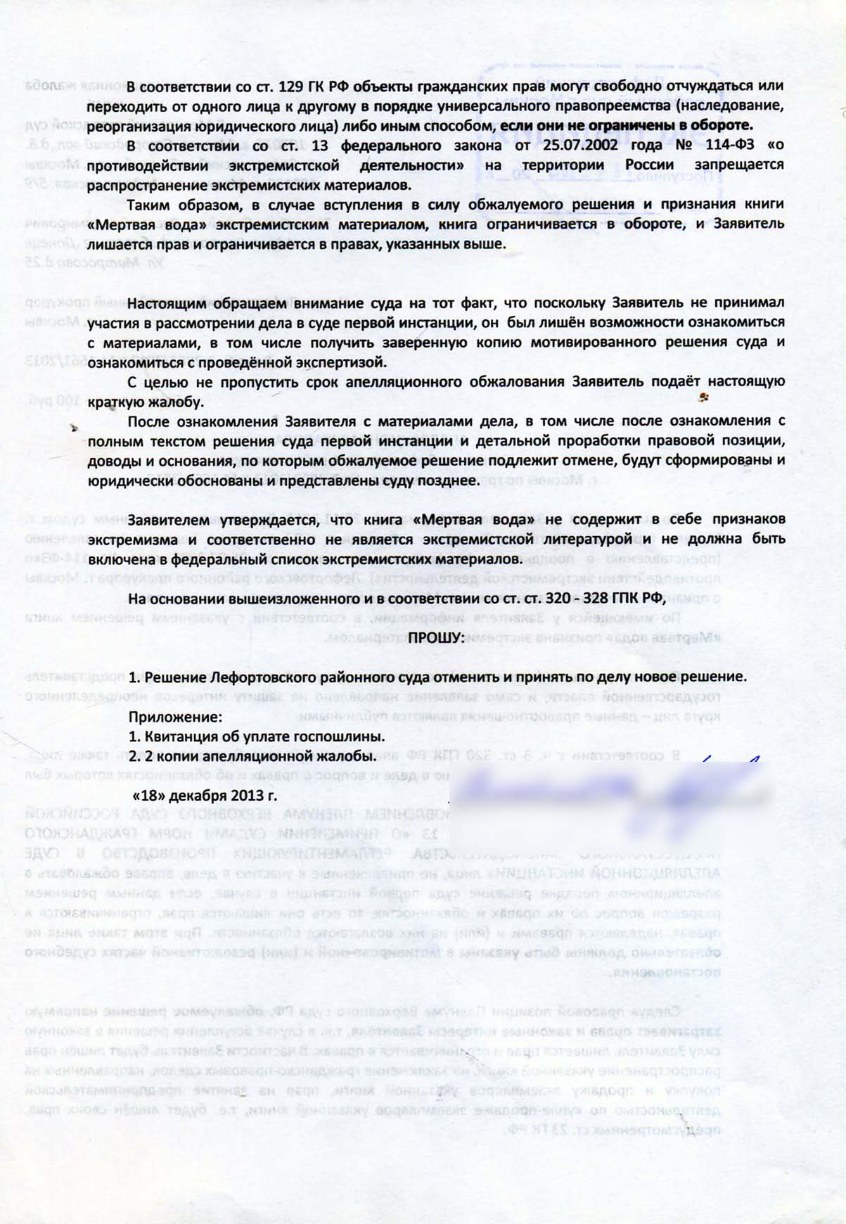 академия советской армии