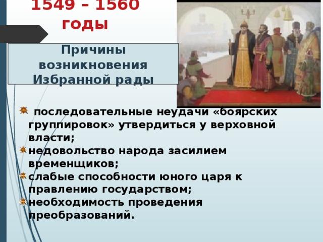 1550 год в истории россии