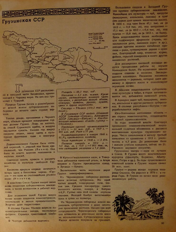советская грузия