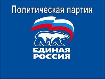 состав партии единая россия