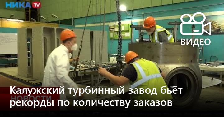 турбинный завод калуга официальный сайт