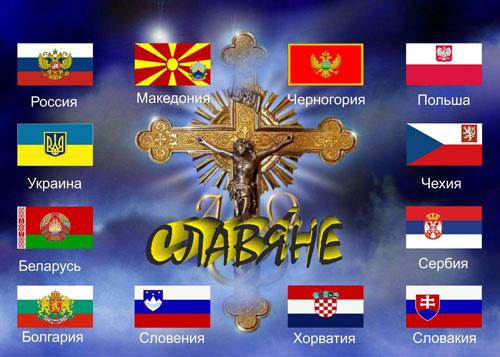 славянское царство