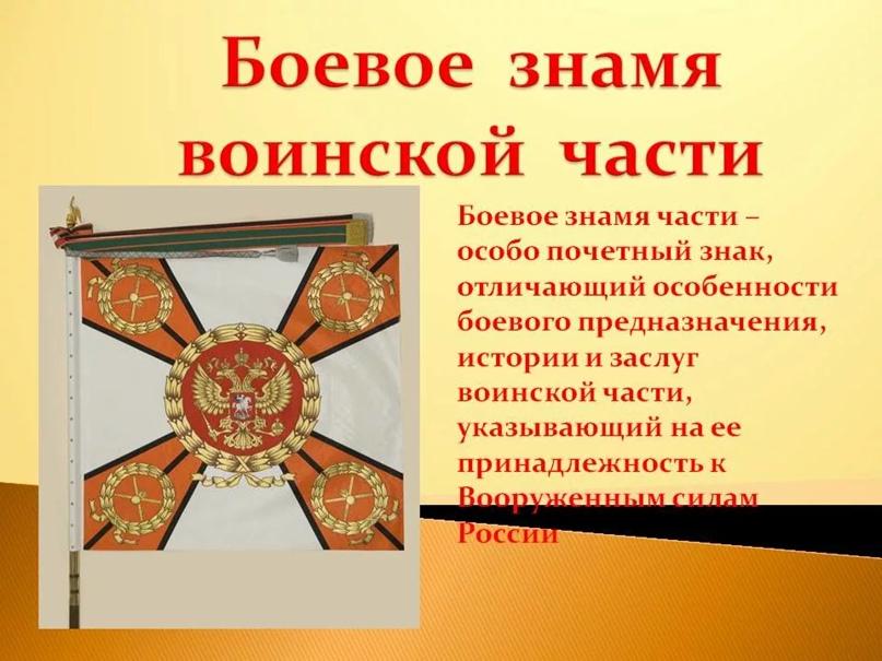 символы воинской славы
