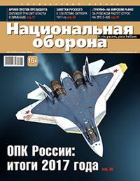 национальная оборона журнал официальный сайт