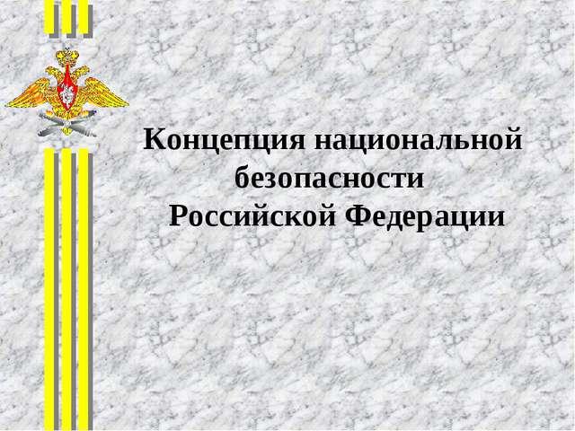 безопасность россии