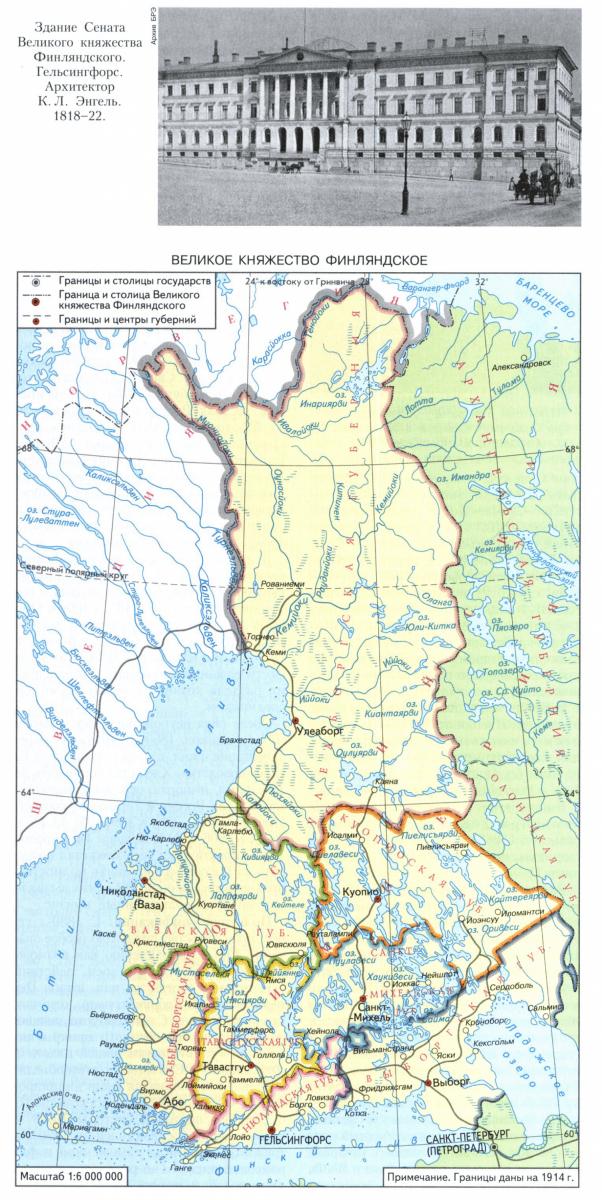 финляндия в российской империи