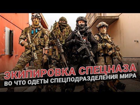экипировка спецназа россии