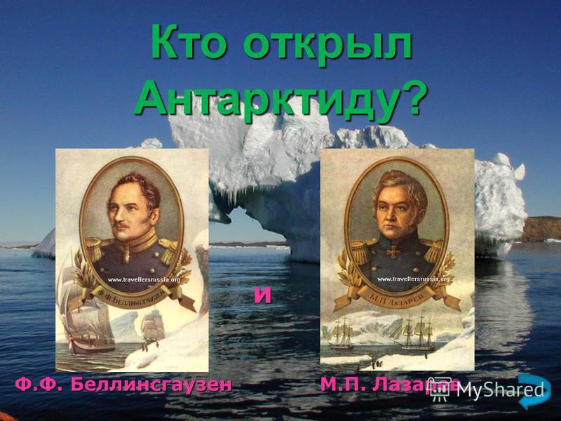 материк открытый русскими мореплавателями