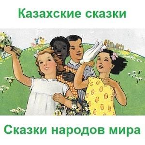 батыры казахстана