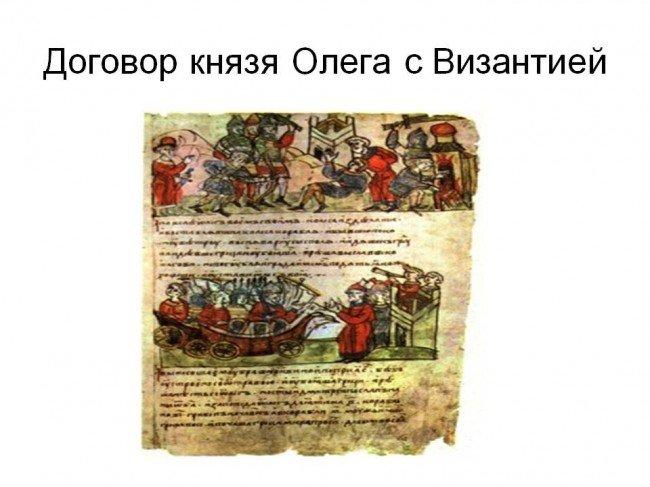 подписание договора с византией