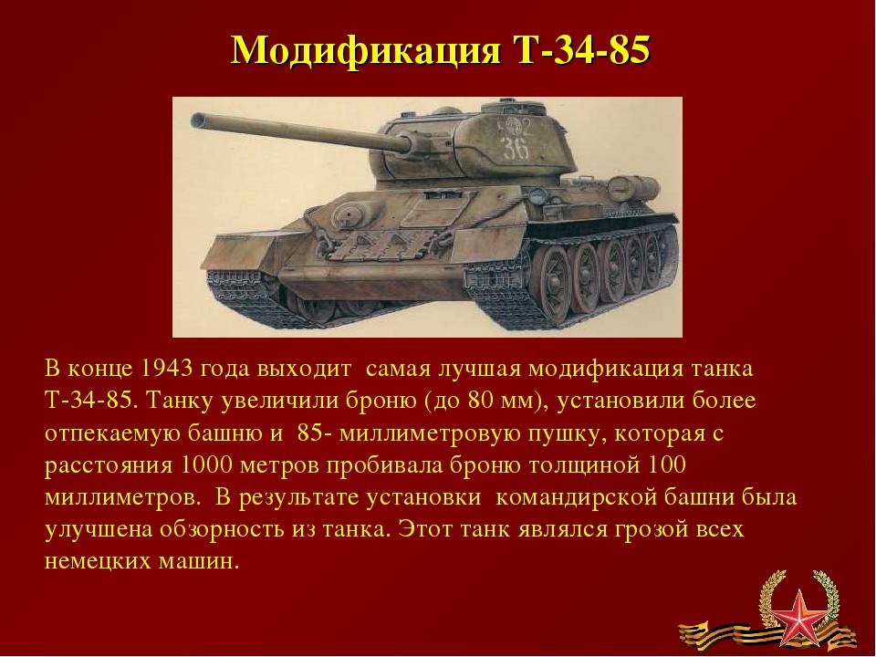 т 34 76 фото военных лет