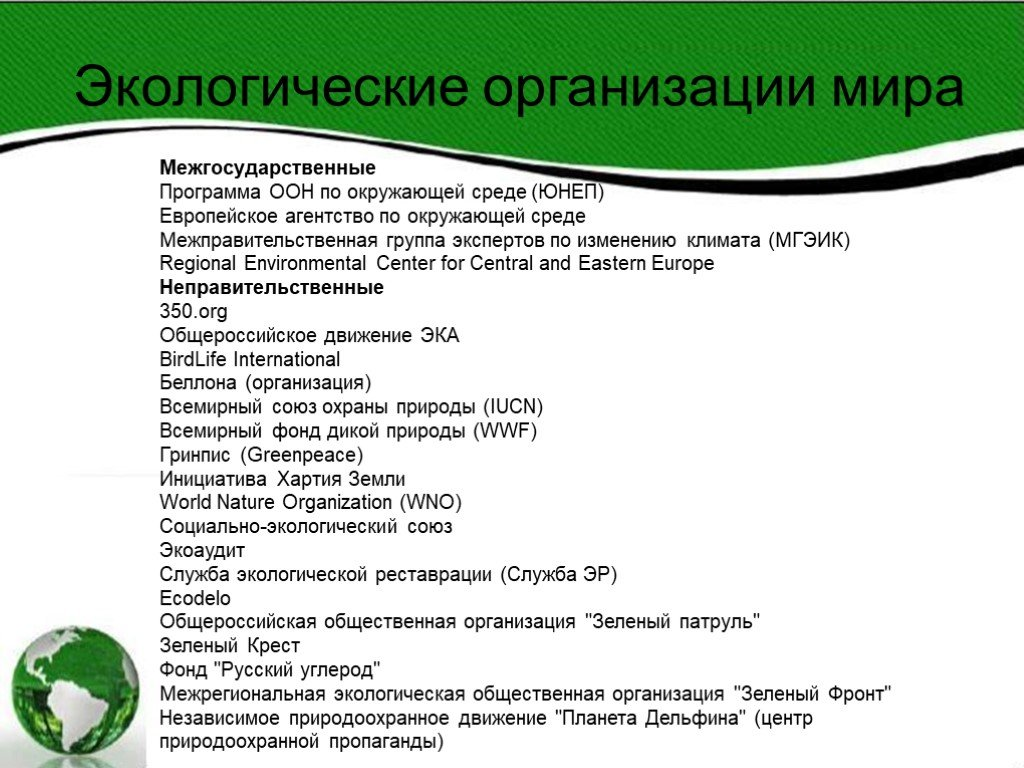 достижения гринпис в россии