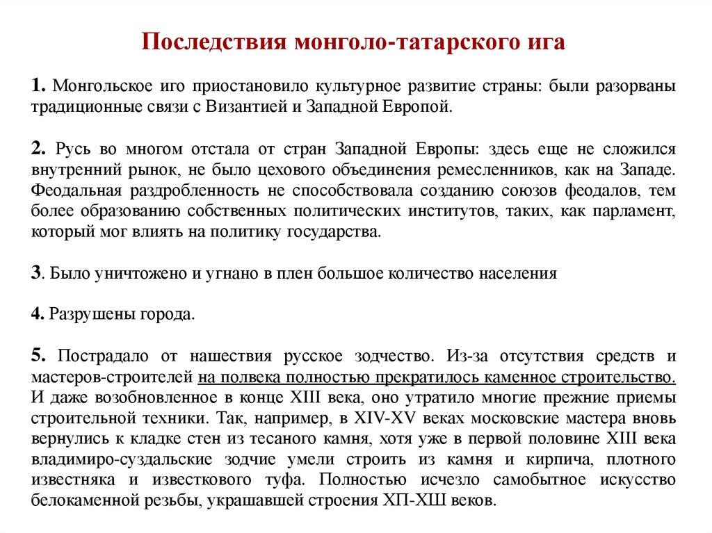 последствия нашествия монголо татар