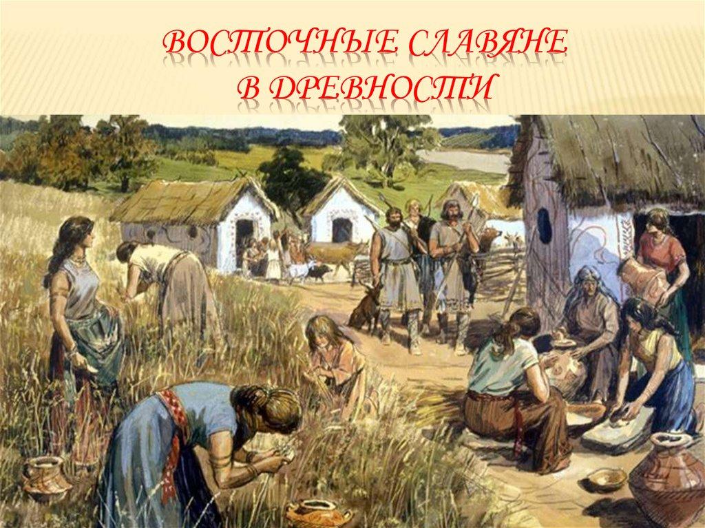 какие из племен являются славянскими