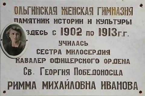 римма михайловна