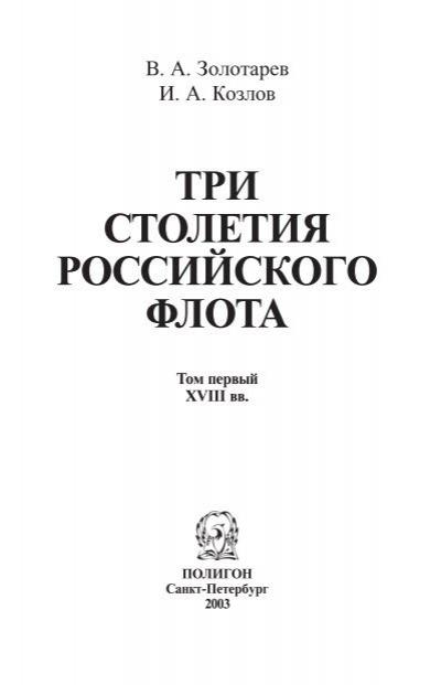 победы русского флота под командованием ушакова