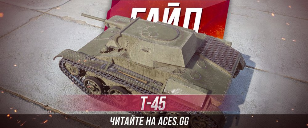 т 45 world of tanks