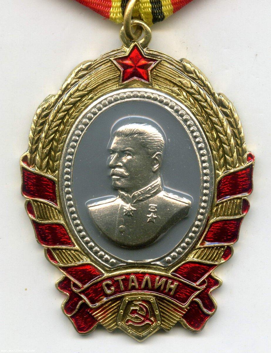награды сталина список