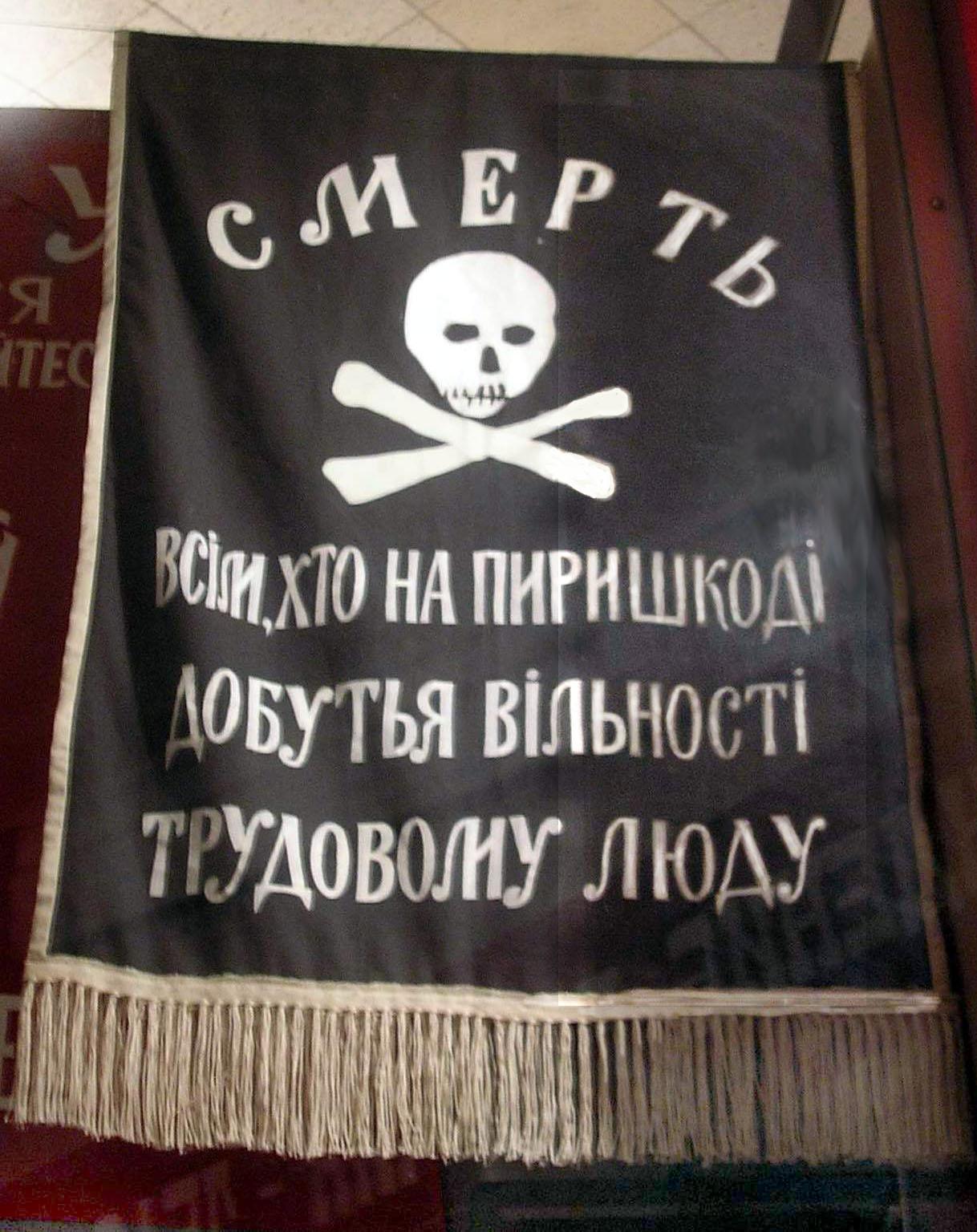 знак череп с костями