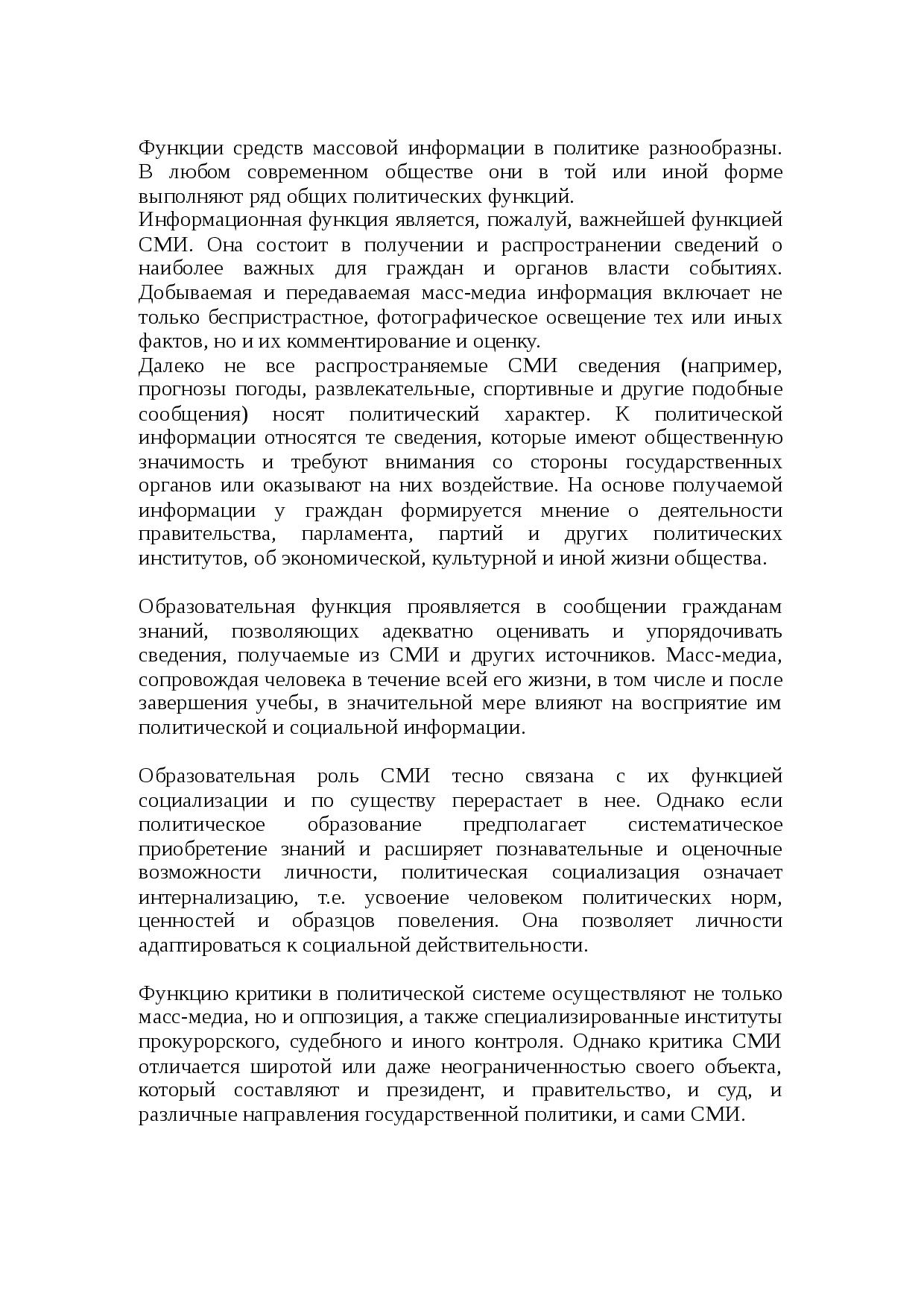 история партии единая россия