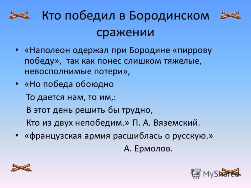 кто победил в бородинской битве