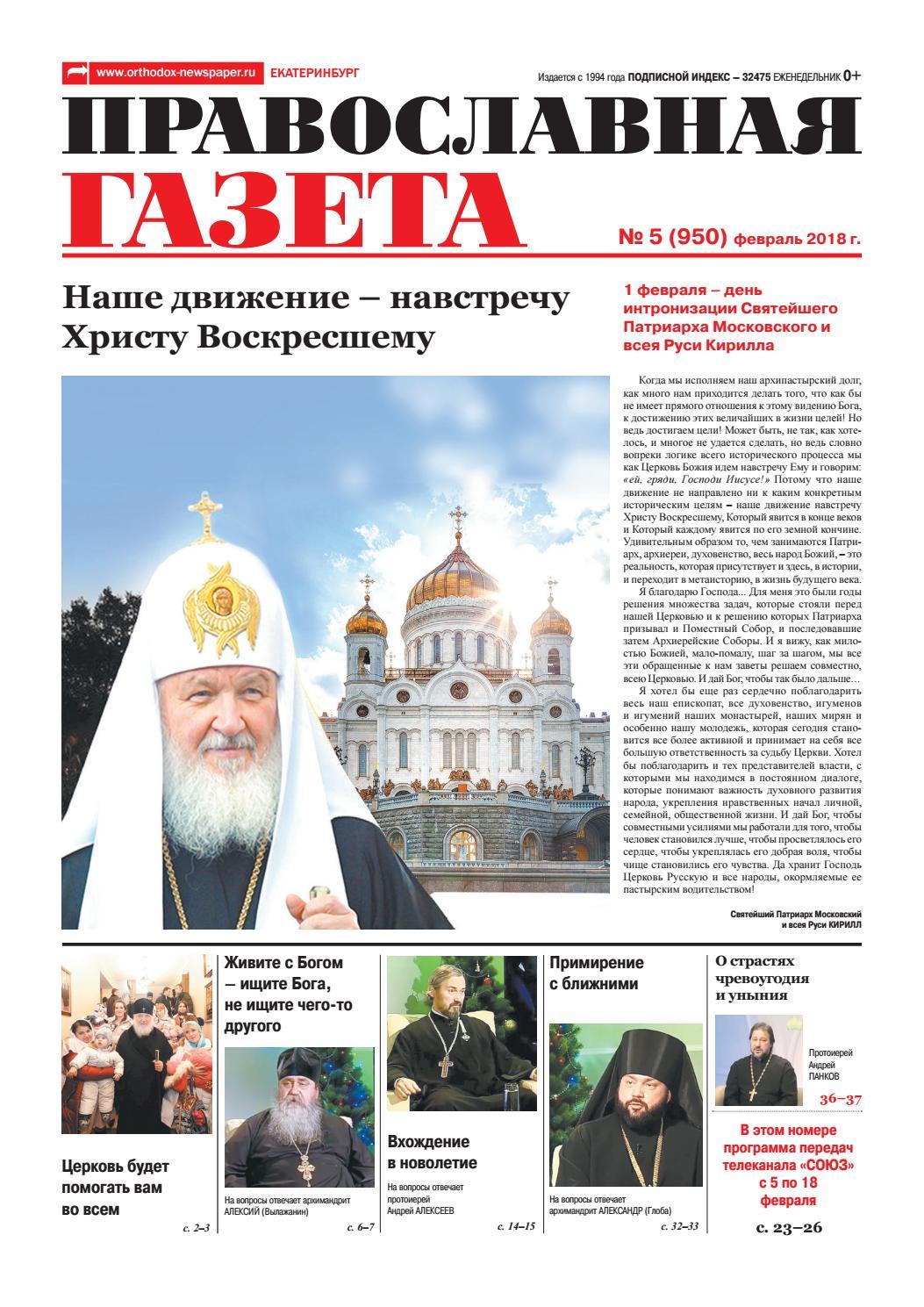 военные священники в российской армии