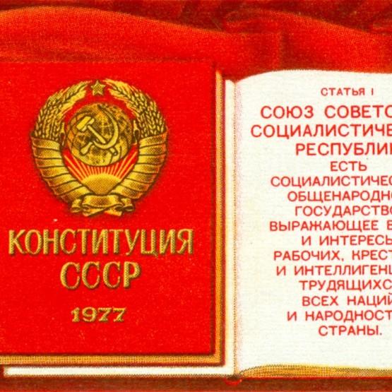 конституция развитого социализма