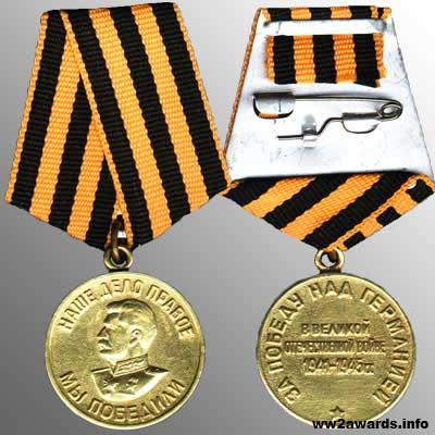 медаль за победу над германией 1941 1945