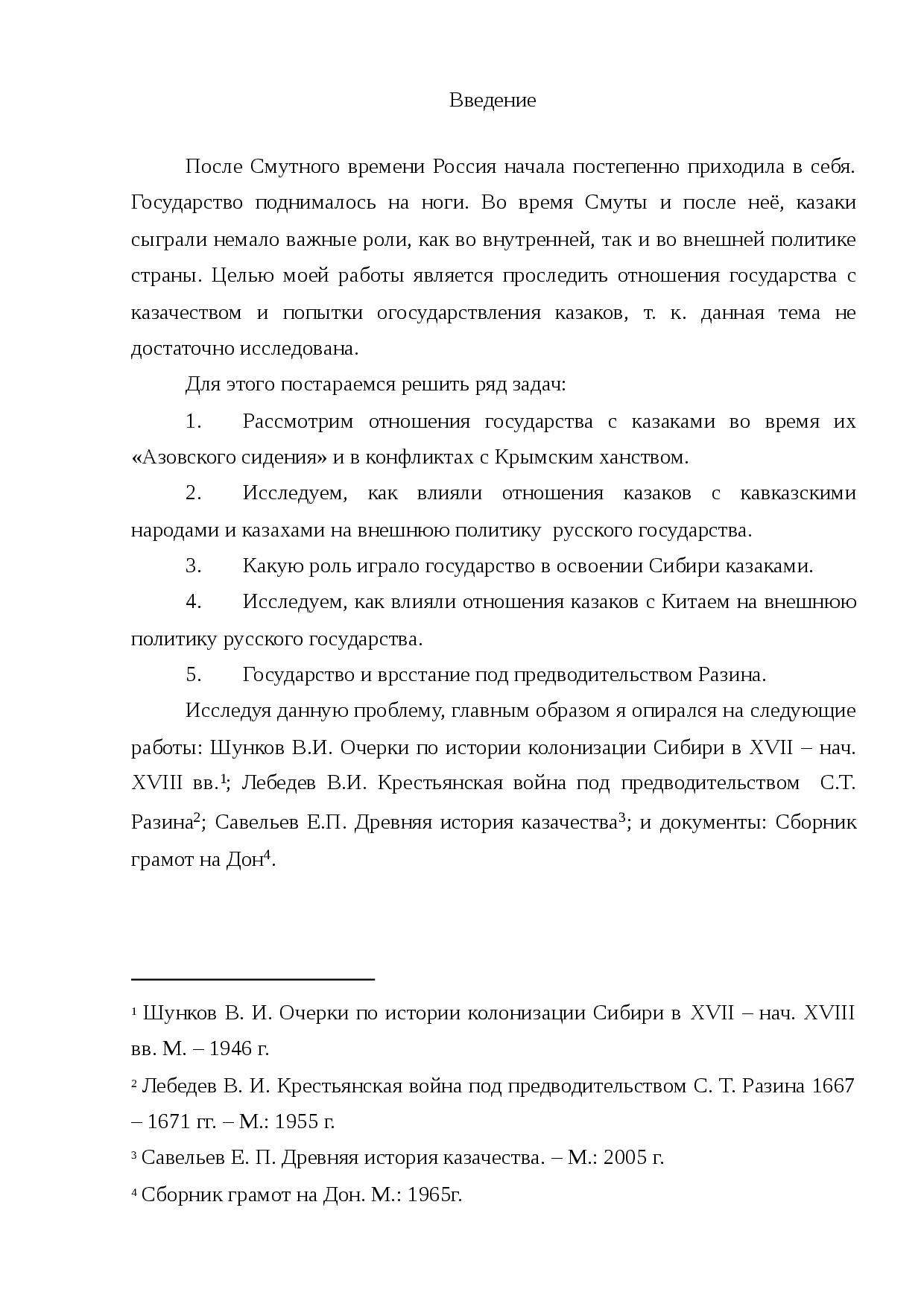 освоение сибири год