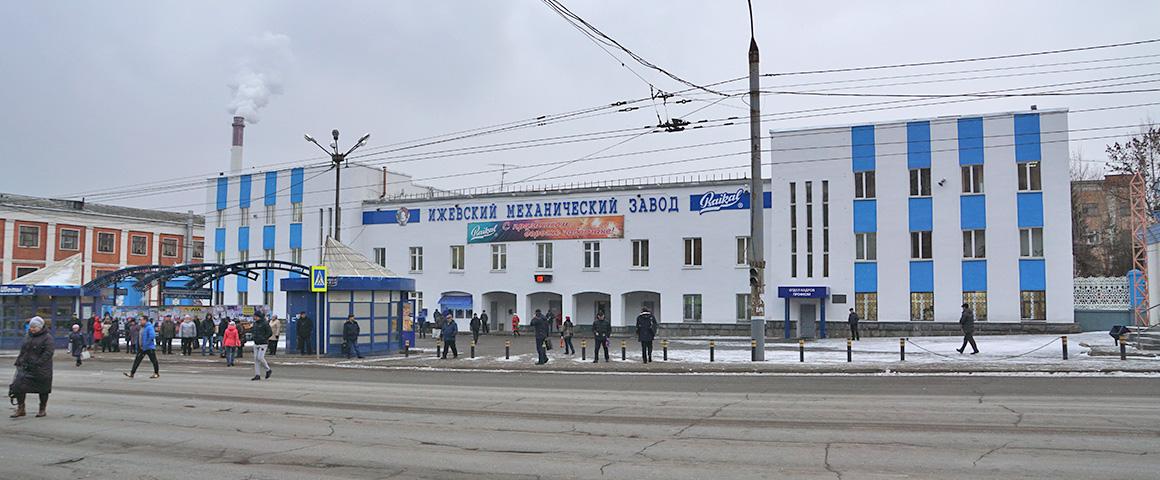 ижевский оружейный завод история