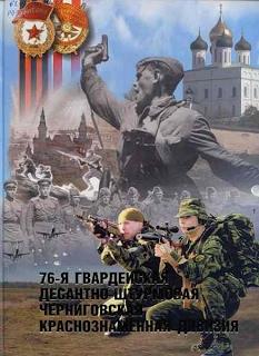 76 гвардейская воздушно десантная дивизия