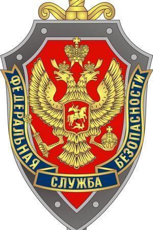 день службы безопасности в россии