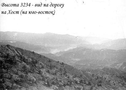 высота 3234 афганистан