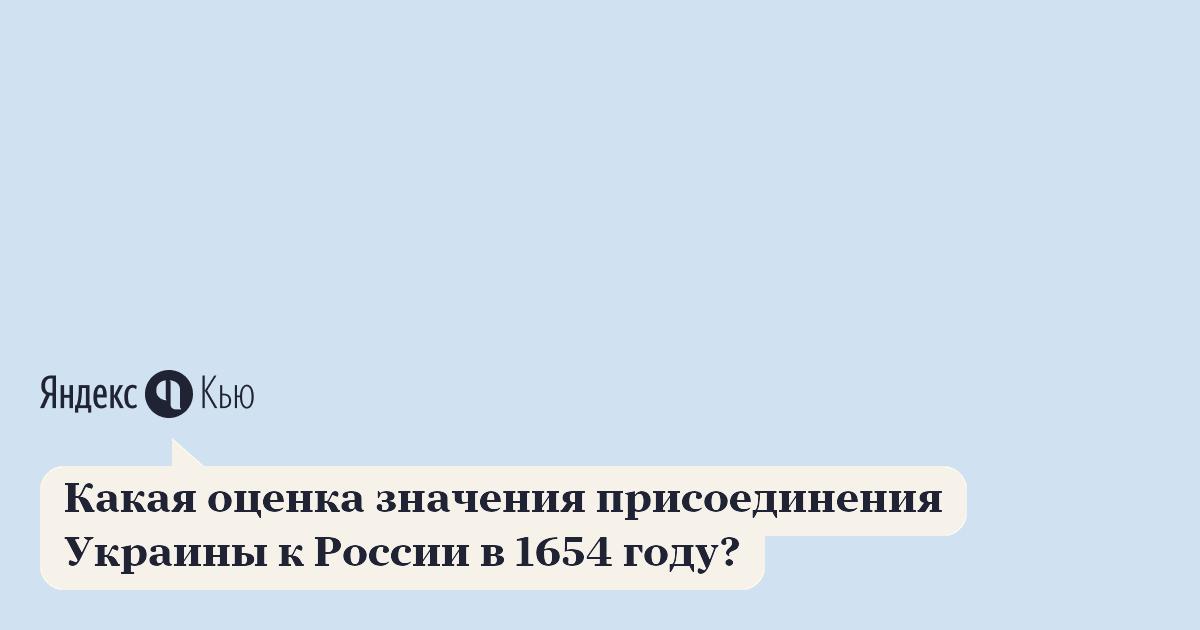вхождение левобережной украины в состав россии