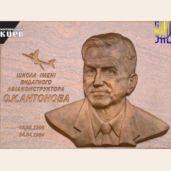 антонов авиаконструктор википедия