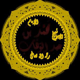 ваххабитское течение