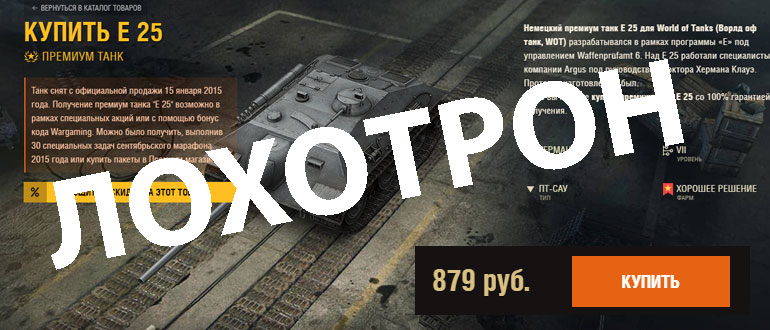 е 25 world of tanks