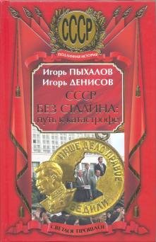 депортация чеченцев в 1944