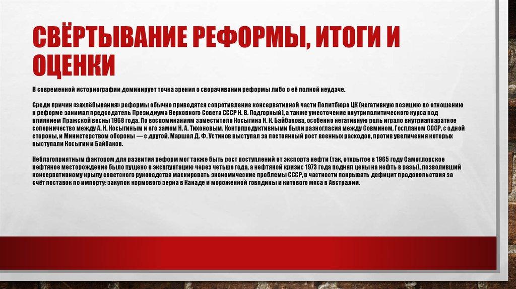 косыгинские реформы год