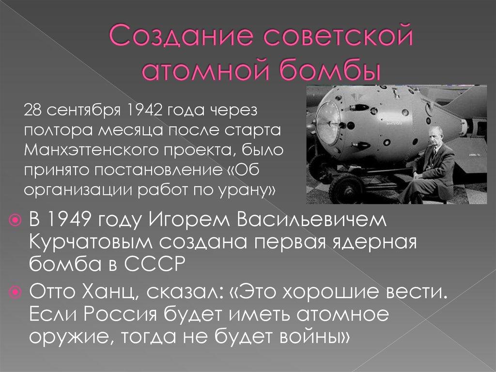 создание ядерного оружия