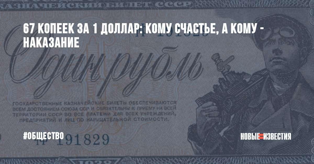 курс доллара в ссср
