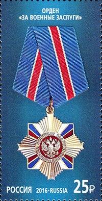 современные награды российской армии