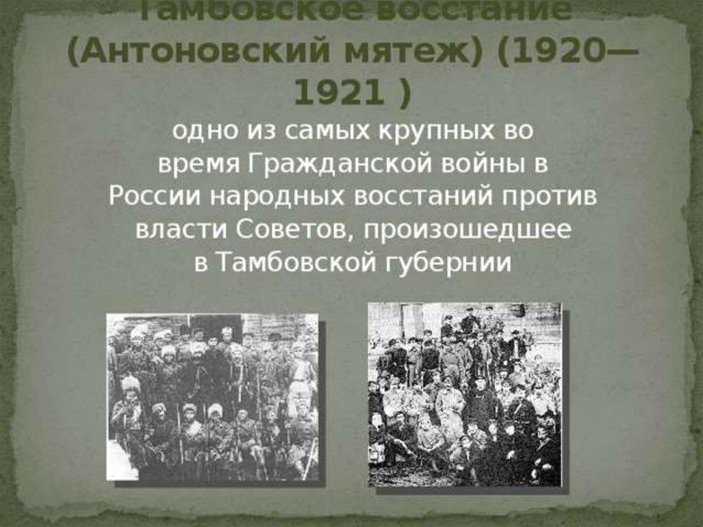 1920 1921