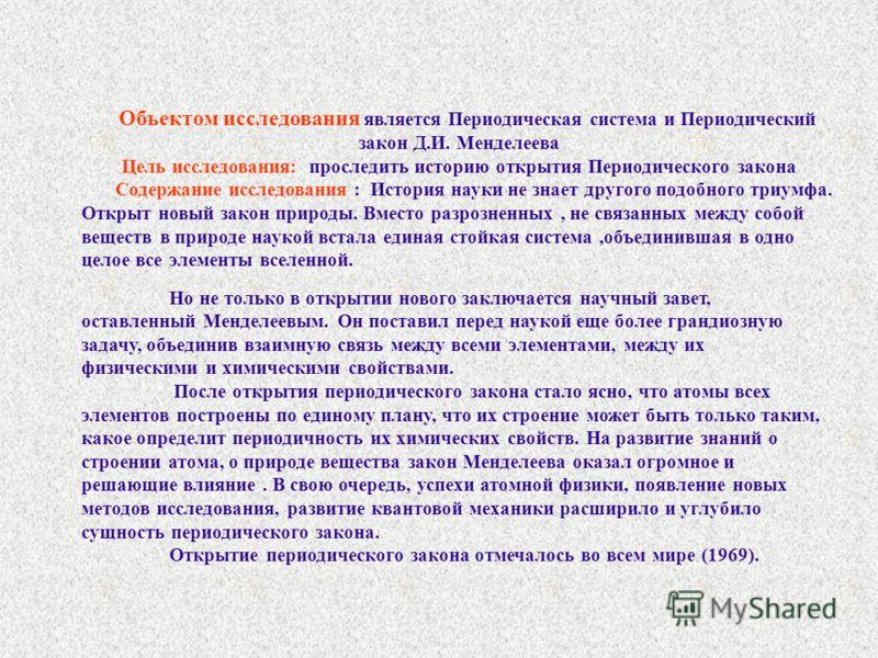 дмитрий менделеев открытия
