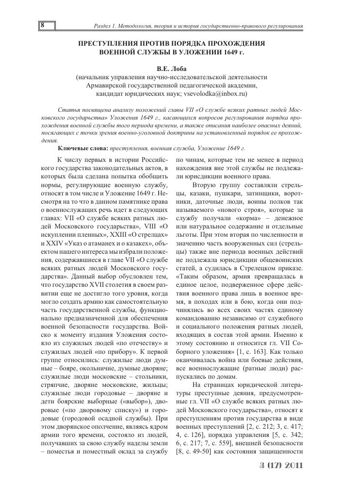 содержание военной реформы ивана 4
